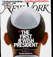 Первый еврейский президент